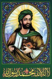 Contemporary image of Mohammed from Iran